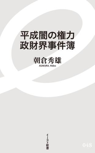 平成闇の権力 政財界事件簿 / 朝倉秀雄