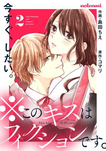 ※このキスはフィクションです。 2巻 / 島田ちえ