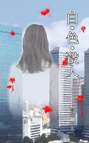 白・色・殺人 / 高瀬甚太