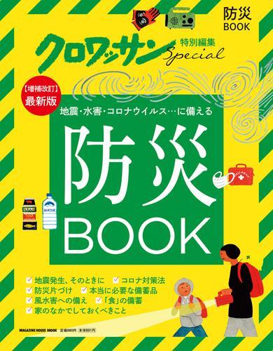 クロワッサン特別編集 防災BOOK / マガジンハウス
