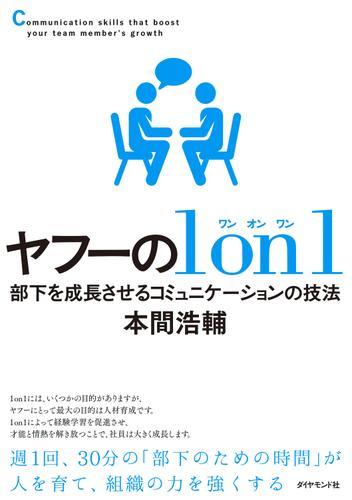 ヤフーの1on1―――部下を成長させるコミュニケーションの技法 / 本間浩輔