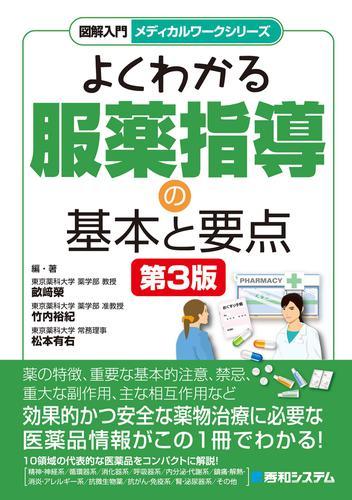 図解入門メディカルワークシリーズ よくわかる服薬指導の基本と要点 第3版 / 畝崎榮