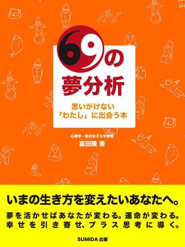 69の夢分析 思いがけない「わたし」に出会う本 / 富田隆