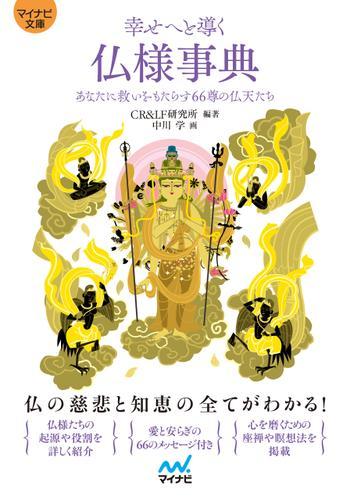 【マイナビ文庫】幸せへと導く仏様事典 / CR&LF研究所