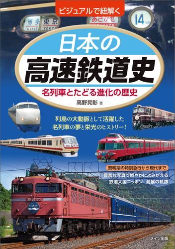 ビジュアルで紐解く 日本の高速鉄道史 名列車とたどる進化の歴史 / 高野晃彰