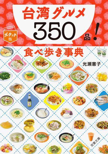 ポケット版 台湾グルメ350品! 食べ歩き事典 / 光瀬憲子