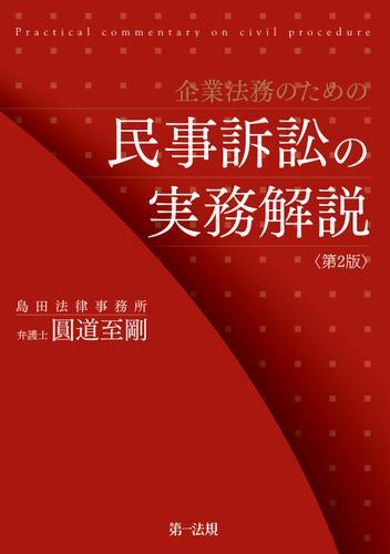 企業法務のための民事訴訟の実務解説<第2版> / 圓道至剛