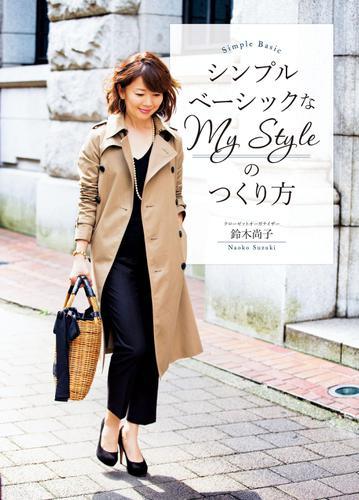 シンプルベーシックなMy Styleのつくり方 / 鈴木尚子