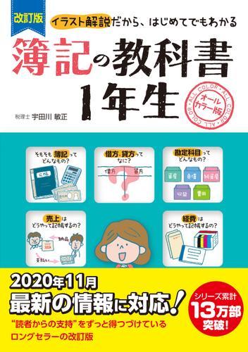 改訂版 簿記の教科書 1年生 / 宇田川敏正
