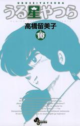 うる星やつら 〔新装版〕(16)