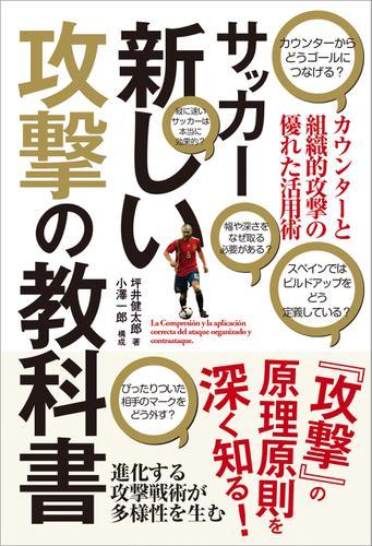 サッカー新しい攻撃の教科書 / 坪井健太郎