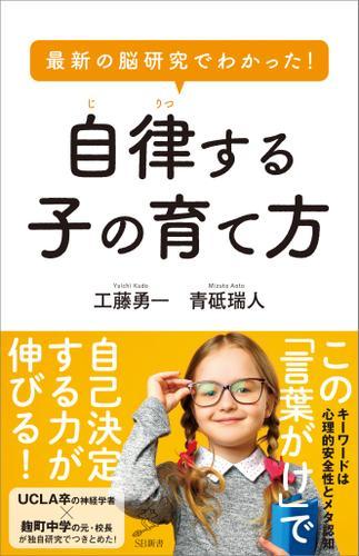 最新の脳研究でわかった! 自律する子の育て方 / 工藤勇一