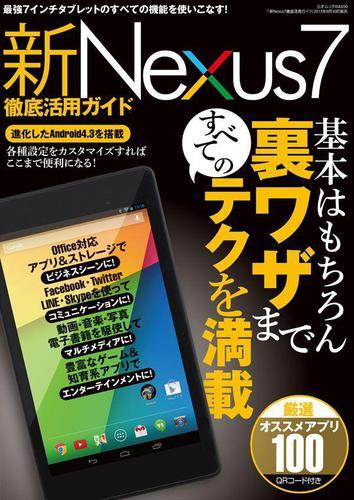 新Nexus7徹底活用ガイド / 三才ブックス