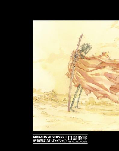 MADARA ARCHIVES 1 魍魎戦記MADARA(1) / 田島昭宇withMADARAPROJECT