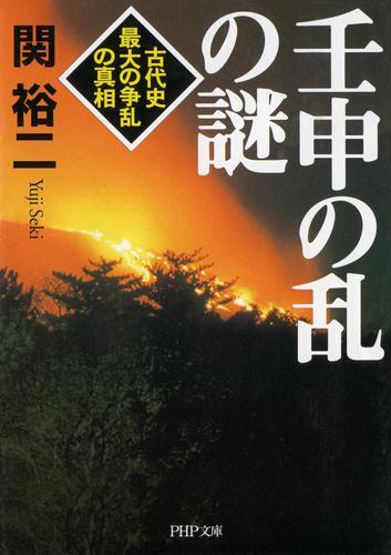 壬申の乱の謎 / 関裕二