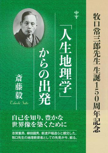 「人生地理学」からの出発:牧口常三郎先生 生誕150周年記念 / 斎藤毅