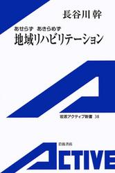 地域リハビリテーション / 長谷川幹