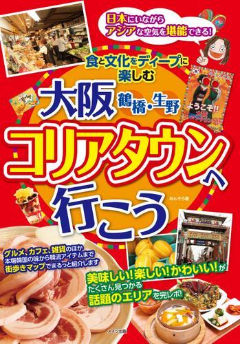 大阪 鶴橋・生野 コリアタウンへ行こう 食と文化をディープに楽しむ / あんそら