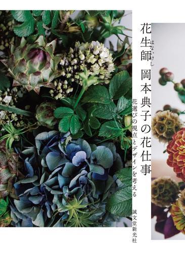 花生師 岡本典子の花仕事 / 岡本典子