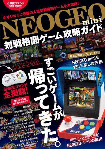 NEOGEO mini 対戦格闘ゲーム攻略ガイド / GOLDENAXE