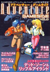 アドベンチャーゲームサイド Vol.0 / ゲームサイド編集部