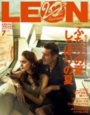 LEON(レオン) (2021年7月号) / 主婦と生活社