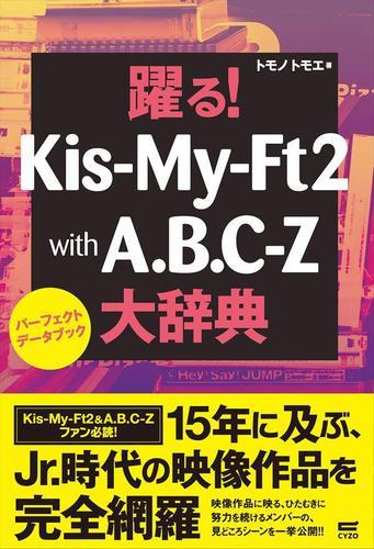 躍る!Kis-My-Ft2 with A.B.C.-Z大辞典 / トモノトモエ