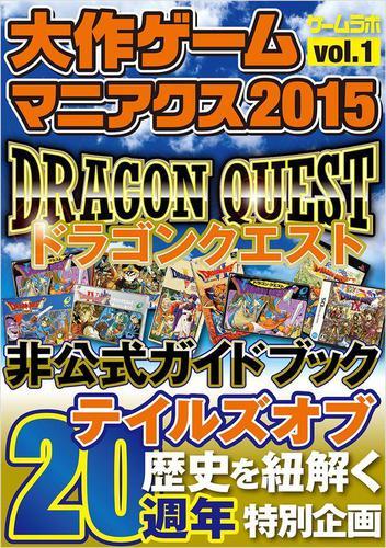大作ゲームマニアクス2015 vol.01 / 三才ブックス