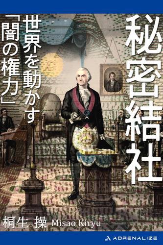 秘密結社 世界を動かす「闇の権力」 / 桐生操