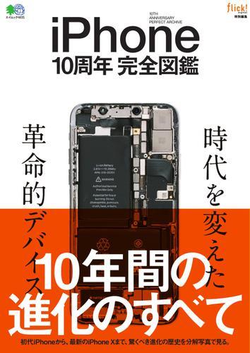 iPhone10周年 完全図鑑 (2018/03/16) / エイ出版社
