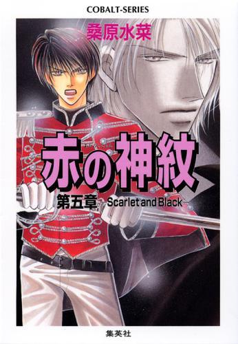 赤の神紋 第五章―Scarlet and Black― / 藤井咲耶