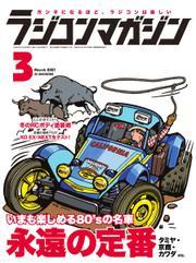 ラジコンマガジン (2021年3月号) / 八重洲出版