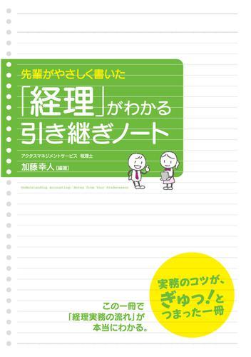 「経理」がわかる引き継ぎノート / 加藤幸人