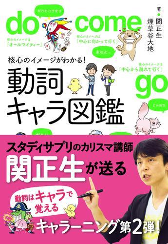 核心のイメージがわかる!動詞キャラ図鑑 / 関正生