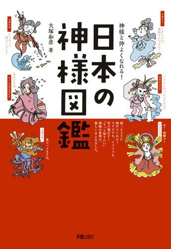 神様と仲よくなれる!日本の神様図鑑 / 大塚和彦