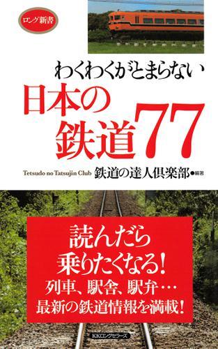 わくわくがとまらない日本の鉄道77(KKロングセラーズ) / 鉄道の達人倶楽部