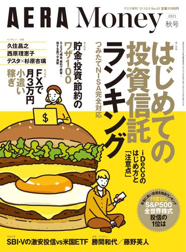 AERA Money 2021秋号 / 朝日新聞社