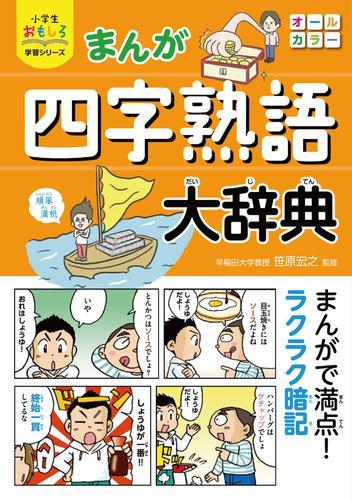 小学生おもしろ学習シリーズ まんが 四字熟語大辞典 / 笹原宏之