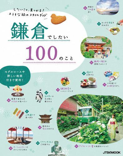鎌倉でしたい100のこと / JTBパブリッシング