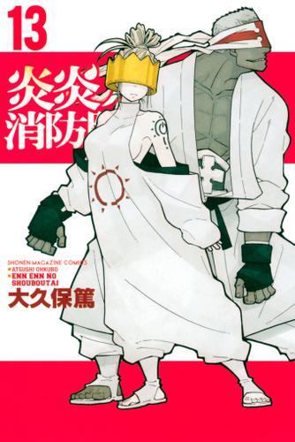 炎炎ノ消防隊(13) / 大久保篤