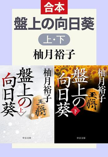 盤上の向日葵(上下合本) / 柚月裕子