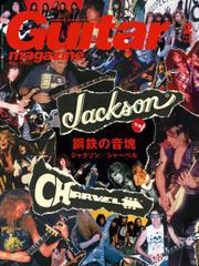 ギター・マガジン 2020年2月号 / ギター・マガジン編集部