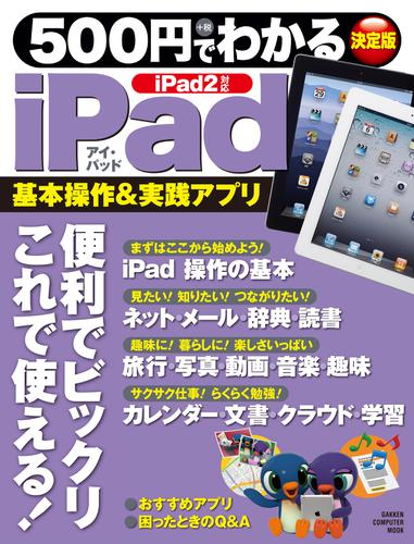 500円でわかるiPad / 学研パブリッシング