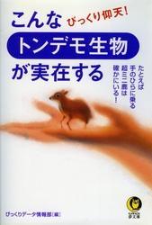 こんなトンデモ生物が実在する たとえば手のひらに乗る超ミニ鹿は確かにいる! / びっくりデータ情報部