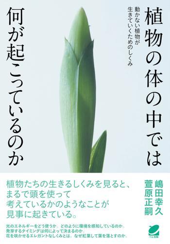 植物の体の中では何が起こっているのか / 嶋田幸久