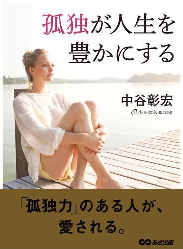 孤独が人生を豊かにする / 中谷彰宏