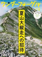 ワンダーフォーゲル (2021年6月号) / 山と溪谷社