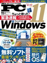Mr.PC (ミスターピーシー) 2021年11月号 / Mr.PC編集部