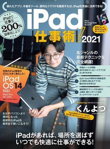 iPad仕事術! 2021(iPadOS 14対応・最新版!) / 河本亮