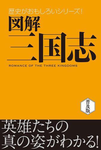 図解 三国志 / 渡辺精一